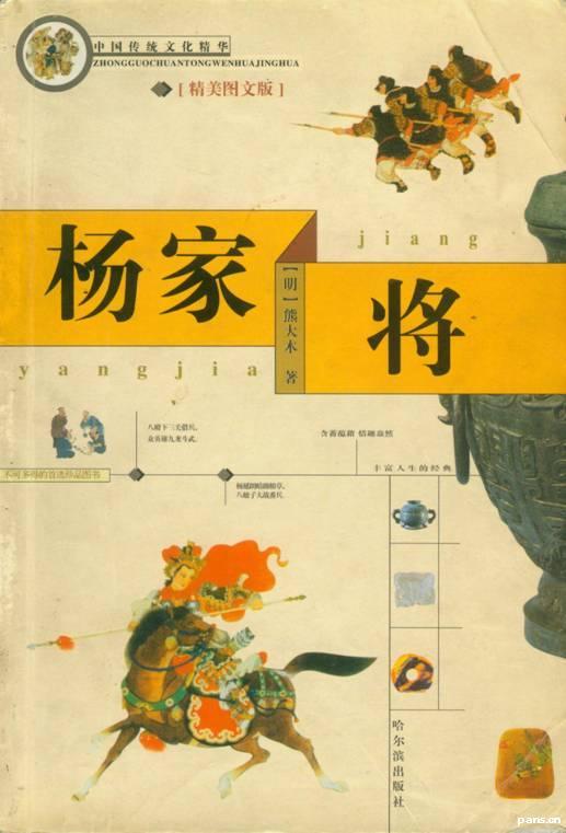《杨家将传》封面