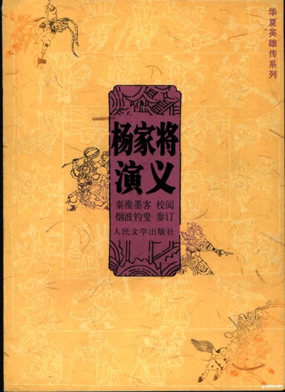 版《杨家将》封面