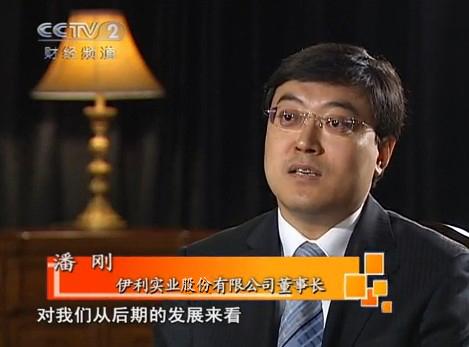 伊利集团董事长潘刚 解读 伊利式 竞争力