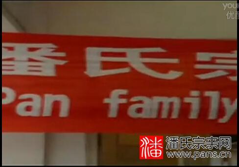 首届贵州潘氏宗亲联谊会视频影集