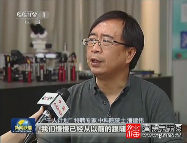 天下英才·圆梦中国:潘建伟——量子通信的领跑者