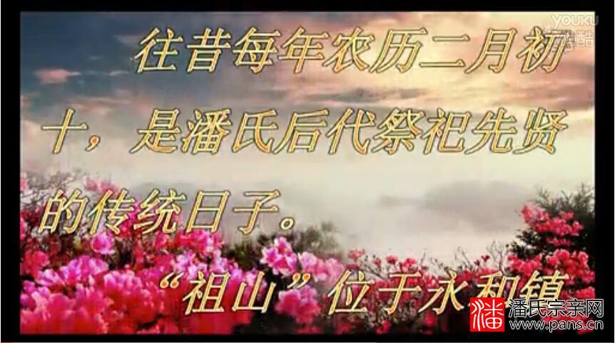 视频: 2014年客家潘氏祭祖活动录像