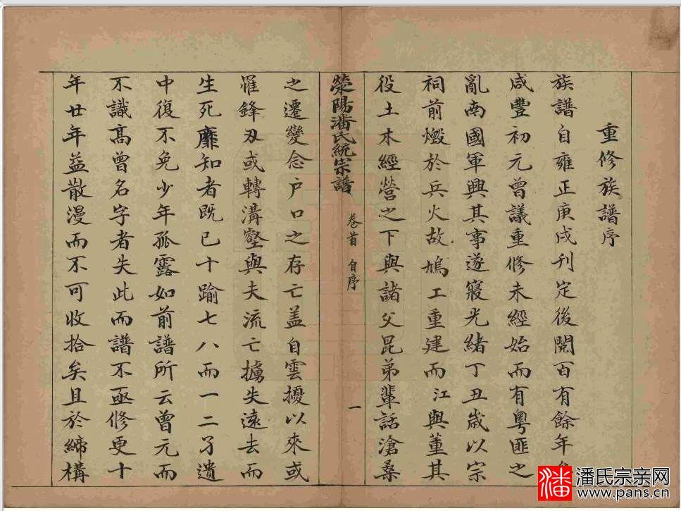 荥阳统宗谱序——潘江藻