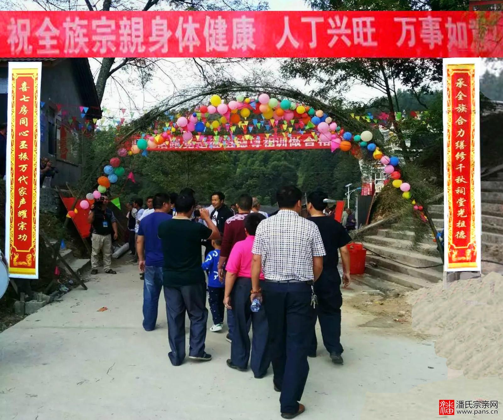 高坡潘氏举行了宗祠祭祖暨维修宗祠竣工盛典